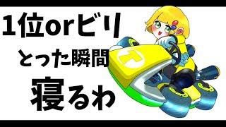 【マリオカート8DX】1位orビリとった瞬間寝るわ【1位だよなあ?】