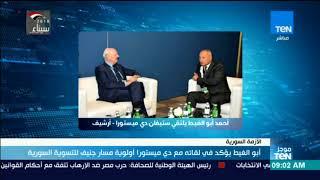 موجزTeN | أبو الغيط يؤكد في لقائه مع دي ميستورا أولوية مسار جنيف للتسوية السورية