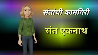 Class 4th santanchi kamgiri sant Eknath संत एकनाथ माहिती