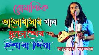আনোয়ার সরকারের ভালোবাসার রোমান্টিক গান | anwar sarkar | doridro media