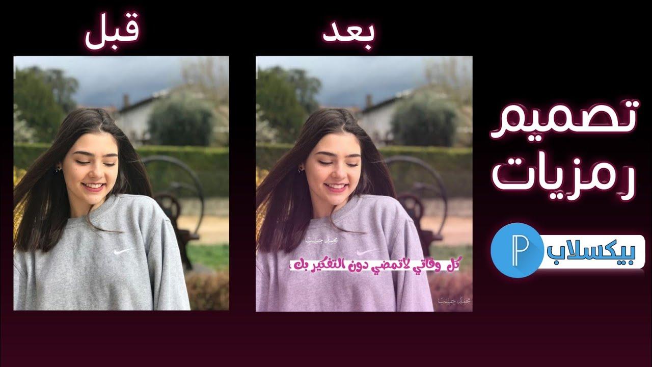 تصميم رمزيات عبر تطبيق بيكسلاب بدون ملحقات محمد حسب Youtube