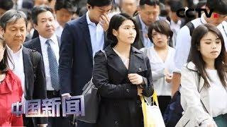 [中国新闻] 媒体焦点 日韩关系迟迟不见转圜迹象 泰媒:日本的强硬令韩国不满 | CCTV中文国际