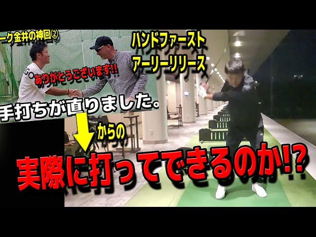 【マークさんの神レッスン後】実際にハンドファーストで手打ちをしないでボールを打てるのかトライ!