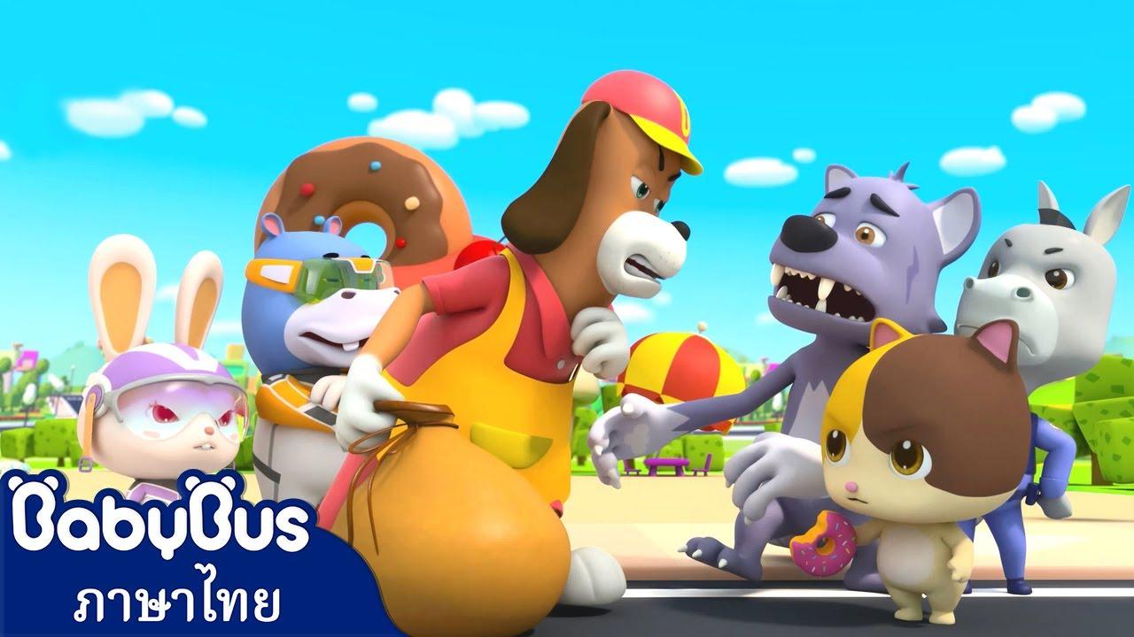 หมาป่าจอมขโมยของ | เวิร์คบัสจอมซ่อม | เพลงเด็ก | เบบี้บัส | Kids Songs | BabyBus
