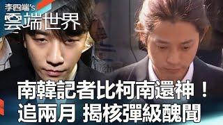 南韓記者比柯南還神! 追兩月 揭核彈級醜聞 - 李四端的雲端世界