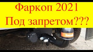 Фаркоп 2021 требуется ли оформление