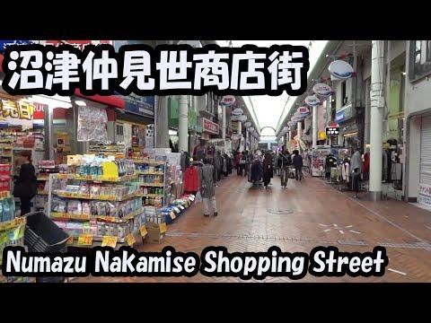 沼津仲見世商店街 (静岡県沼津市) Downtown Numazu, Shizuoka Prefecture