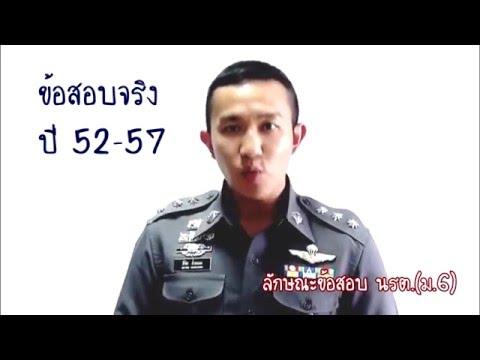 นายร้อยตำรวจ วิเคราะห์ ภาษาไทย ปี 2552-2557