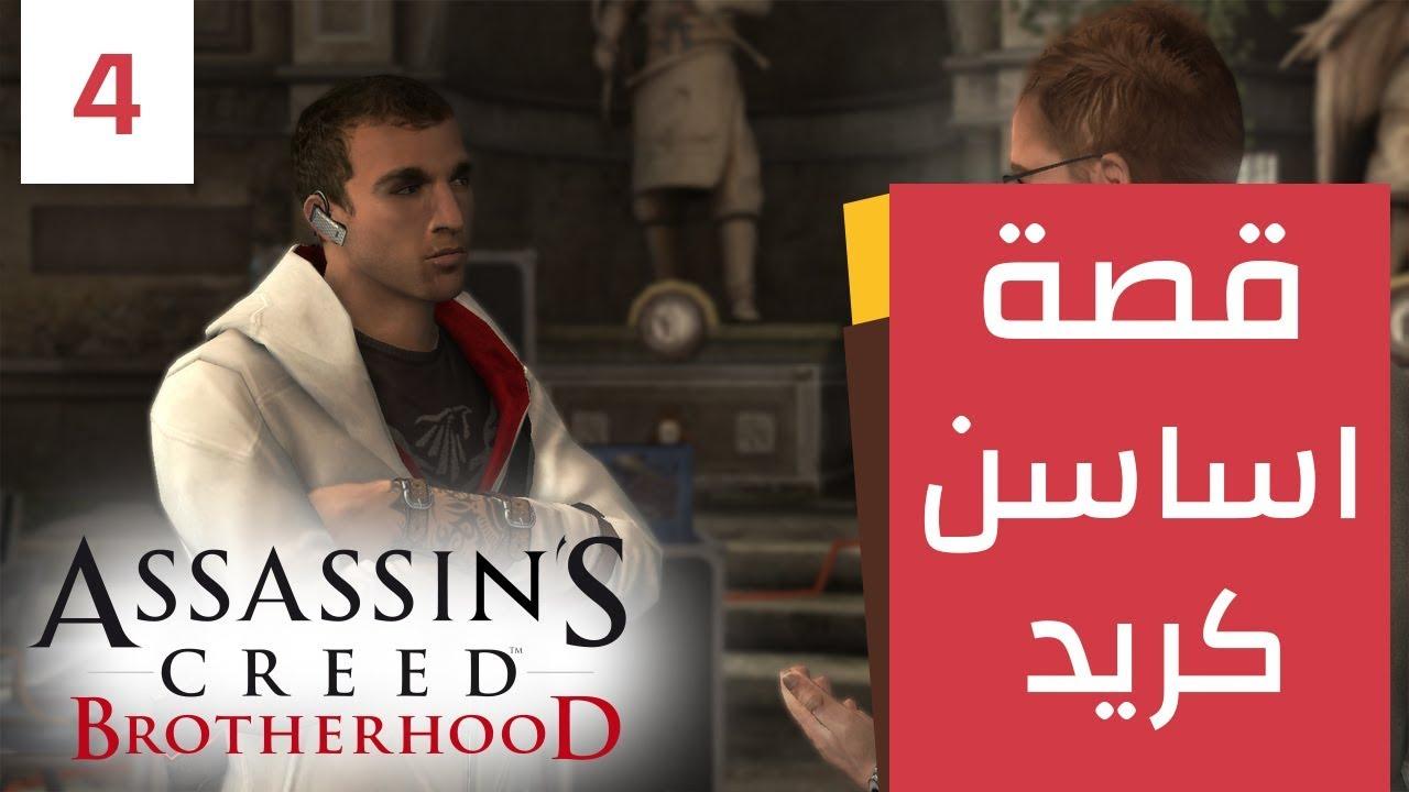قصة اساسن كريد: 72 يوم - Assassin's Creed Brotherhood