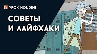 "Урок Houdini ""Советы и лайфхаки"" (RUS)"