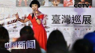 """[中国新闻] """"2019淄博非遗台湾巡展""""举行 共享交流 传承发展   CCTV中文国际"""