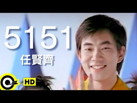 任賢齊 Richie Jen【5151 We We dance】Official Music Video