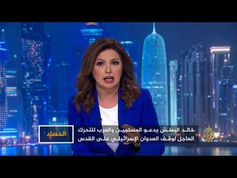 الحصاد- أسباب إمعان إسرائيل في تهويد القدس  - نشر قبل 29 دقيقة