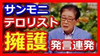 TBSサンデーモーニングで関口宏氏や岸井成格氏がテロリストを擁護するか...