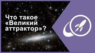 Что такое «Великий аттрактор»? [Fraser Cain]