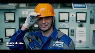 Газпром энерго - фильм о компании