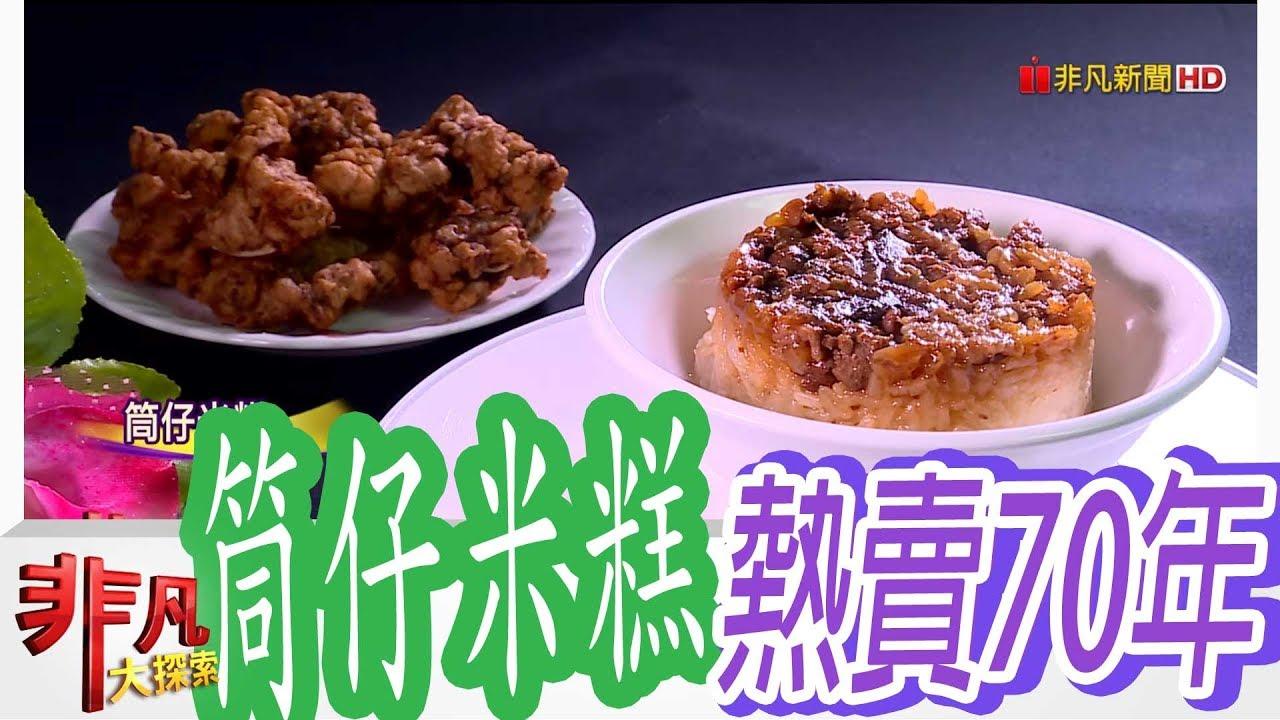 【非凡大探索】鮮香嫩口好美味 - 軟Q筒仔米糕熱賣70年【1033-6集】 - YouTube