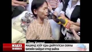 Repeat youtube video byatshan ohin hund.flv