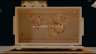 nano.RIPE / ポラリス - Music Video