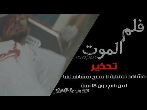 فيلم الغموض السعودي الموت في 12/12  Saudi Death Movie motarjam