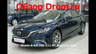 Новая Mazda 6, видео, фото, цена