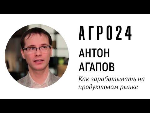 Как зарабатывать на рынке продуктов питания, интервью с Антоном Агаповым