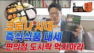 [김성호 박사의] 코로나시대 즉석식품 대세.. 편의점 …