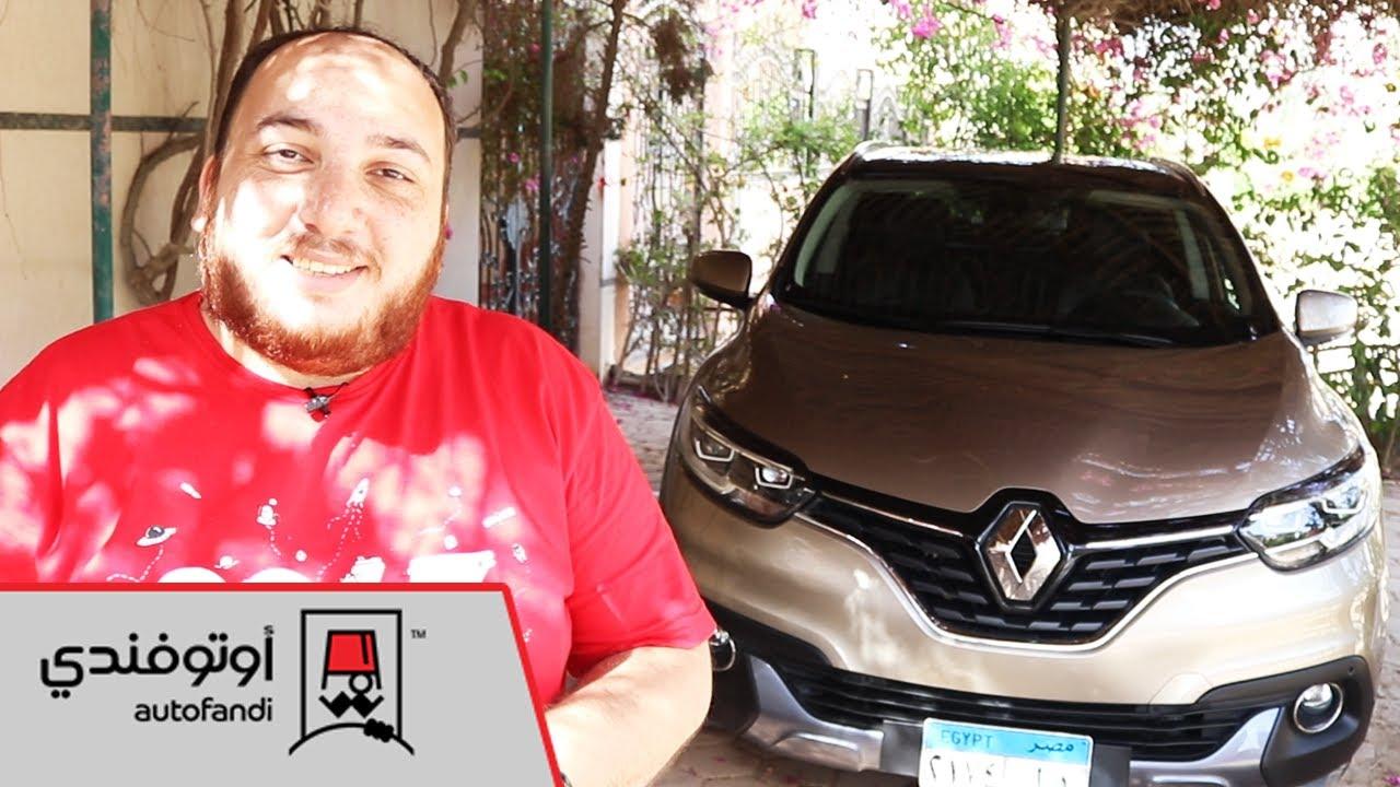 تجربة قيادة رينو كادجار - Renault Kadjar Review
