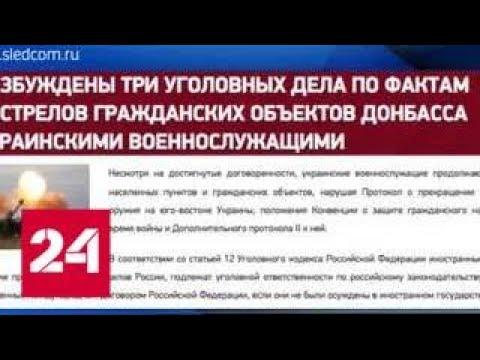 СКР завел новые дела по факту обстрелов гражданских объектов Донбасса - Россия 24