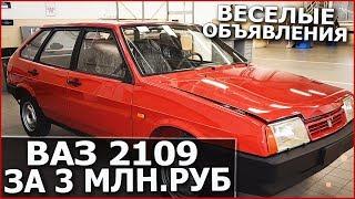 Новый Ваз 2109 За 3.000.000 Рублей! (Весёлые Объявления)
