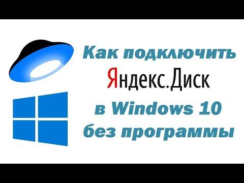 Как подключить Яндекс Диск в Windows 10 без установки программы