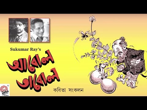 Abol Tabol | Sukumar Ray | Bengali Poetry Collection