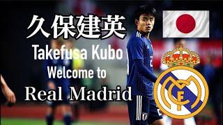 【レアル移籍の久保建英】プレー集 -Takefusa Kubo - Welcome to Real Madrid !!