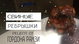 Свиные ребрышки (Рецепт от Гордона Рамзи) | Pork ribs (Gordon Ramsay's recipe)