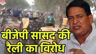BJP MP Rajkumar Saini की Rally के विरोध में जाटों ने जाम किया Highway