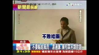 日本311震災週年「不要輸給風雨」!渡邊謙、陳柏霖另類對話!
