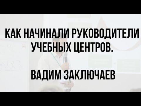 Беседка.  Как начинали руководители учебного центра. Вадим Заключаев.