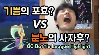 [포켓몬고] 배틀할 때 다들 이러잖아요! 기쁨과 분노의 고배리 현장 GBL Highlight Pokémon Go Korea