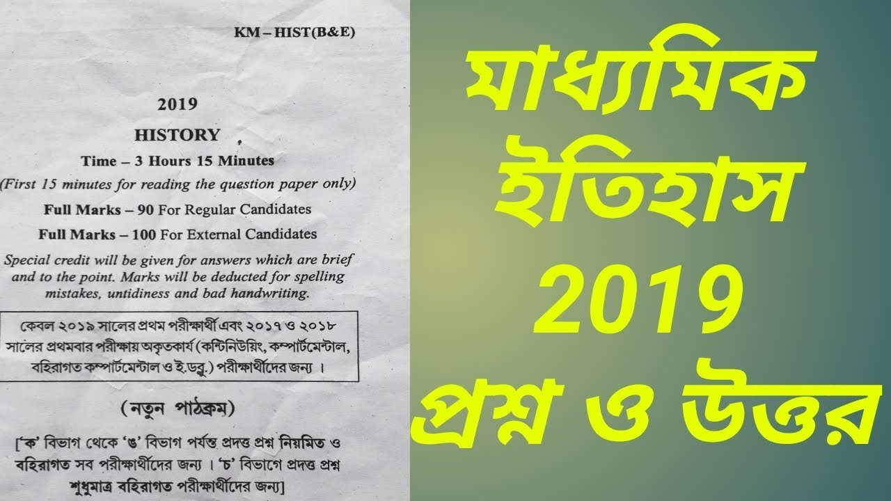 Madhyamik 2019 History Question Paper With Answer