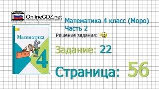 Страница 56 Задание 22 – Математика 4 класс (Моро) Часть 2