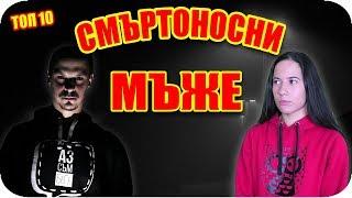 Топ 10 СМЪРТОНОСНИ МЪЖЕ
