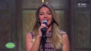 صاحبة السعادة| دنيا سميرغانم تغني