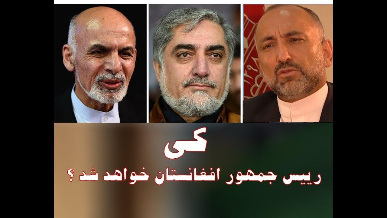 Afghanistan presidential election 2019 کی رییس جمهور افغانستان خواهد شد ؟