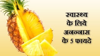 Health Benefits of Pineapple In Hindi By Sachin - अनानास के लाभ @ jaipurthepinkcity.com