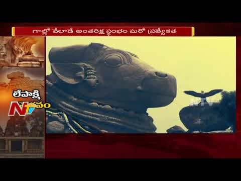Lepakshi Temple Ancient History ||  Indian Famous Architectures || Special Story || NTV