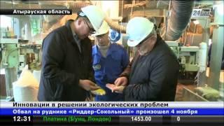 В  Атырау на проектную мощность вышел завод по переработке серы(Вся продукция с маркой «сделано в Казахстане» отправляется на экспорт., 2013-11-05T07:01:03.000Z)