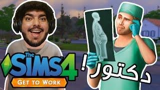 الدكتور تمفعصل !! #9 - The Sims 4