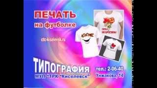 Обзор продукции Типографии МУП «ТРК «Киселёвск»