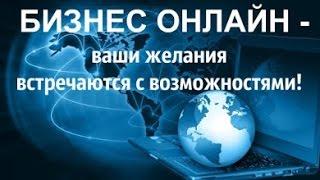 Работа с Заработком от 30000 Рублей. Интернет. Пошаговый Разбор Действий по Выходу на Пассивный Доход
