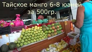 Санья.Фермерский рынок на б.Дадунхай.Покупаем фрукты.